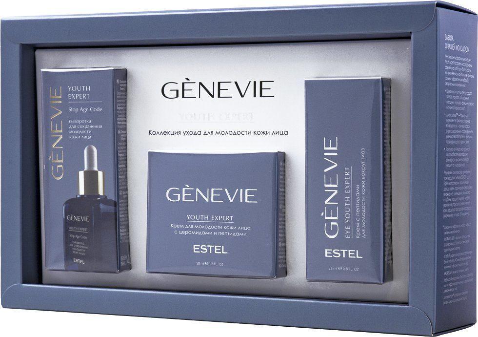 Колекція догляду для молодості шкіри обличчя GENEVIE YOUTH EXPERT 40 мл; 50 мл; 25 мл.