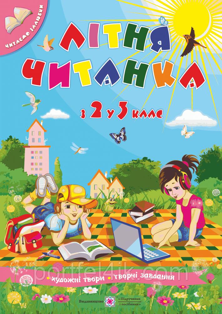 Літня читанка з 2 в 3 клас майбутнього третьокласника  Вознюк Л. Сапун Г. ПіП