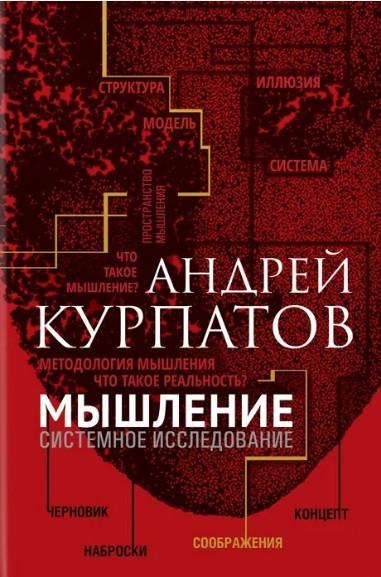 """Андрей Курпатов """"Мышление. Системное исследование"""" (мягкая обложка)"""