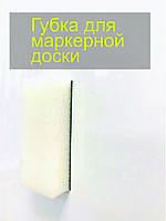 Губка на магните для маркерной доски