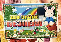 """Дидактична гра """"ЩО ЗАЙВЕ - БЕЗПЕКА"""", фото 1"""