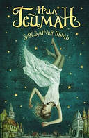 Книга Нил Гейман: Звездная пыль