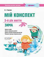 Мій конспект 5-й рік життя Зима | Відповідно до вимог програми Дитина | Основа