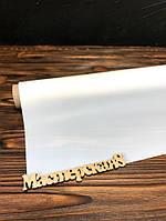 Плёнка упаковочная для букетов белая полисилк 64см/8м