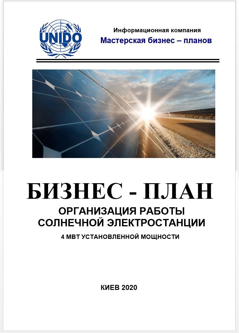 Бизнес – план (ТЭО). Солнечная электростанция (СЭС). Строительство и запуск. Энергия солнца. Зеленый тариф