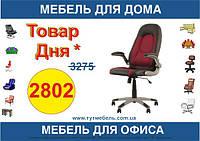 ГОРЯЧЕЕ ПРЕДЛОЖЕНИЕ кресло для руководителей RIDER BX ECO