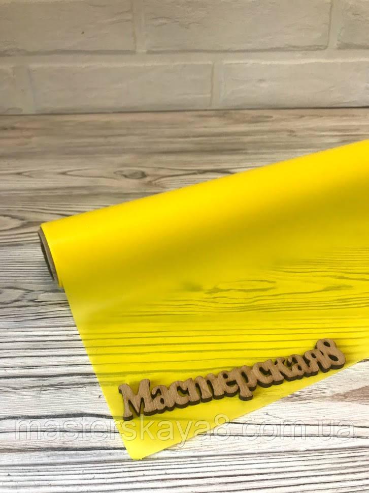 Плёнка упаковочная для букетов, цвет жёлтый, полисилк 64см/8м