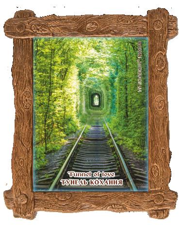 """Магніт (дерев`яна рамка). Клевань """"Тунель кохання """"   85х65 мм"""