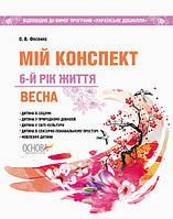 Мій конспект 6-й рік життя Весна | Відповідно до вимог програми Українське дошкілля | Основа
