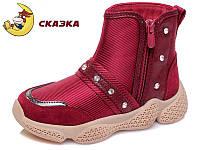 Деми ботинки для девочки Сказка 27р-17,5см: