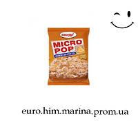 Попкорн  Mikro Pop Mogui 100г  Сир