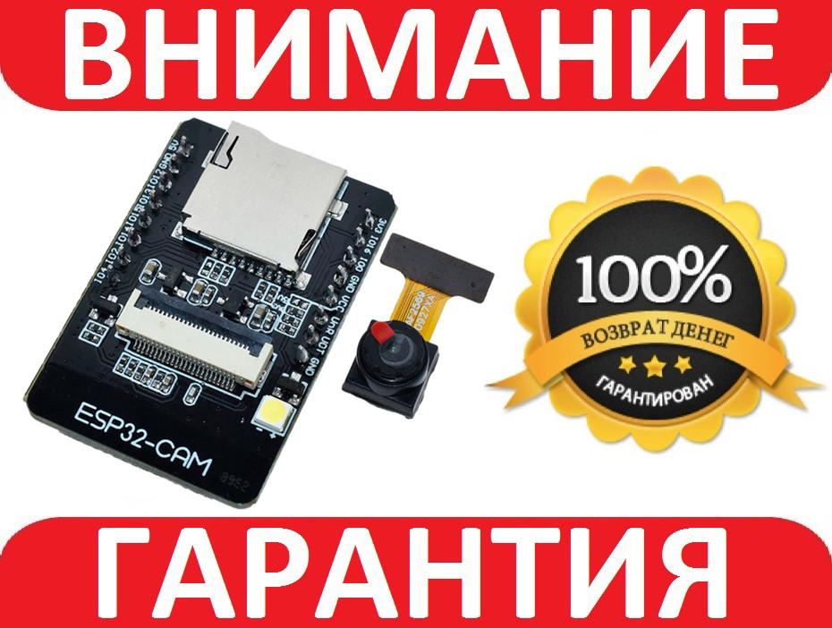 Модуль ESP32-CAM WI-FI + Bluetooth с камерой OV2640