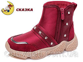Деми ботинки для девочки Сказка 28р-18 см: