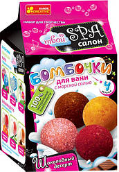 Набор для творчества Бомбочки для ванной «Шоколадный десерт» (15130016Р)
