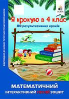 Ричко О.П./Я крокую в 4 клас. Математичний інтерактивний літній зошит ISBN 978-617-656-840-7