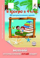 Безкоровайна О.В./Я крокую в 4 клас. Мовний інтерактивний літній зошит ISBN 978-617-656-839-1