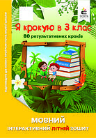Безкоровайна О.В./Я крокую в 3 клас. Мовний інтерактивний літній зошит ISBN 978-617-656-831-5