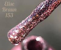 Гель-лак Elise Braun 15 мл, № 153