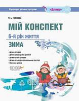 Мій конспект 6-й рік життя Зима | Відповідно до вимог програми Дитина | Основа
