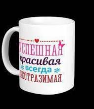 Белая чашка PREMIUM класса с Вашим фото