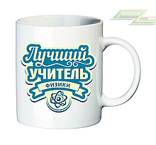 Чашка белая Premium класса 330 млл