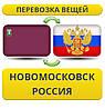Перевозка Вещей из Новомосковска в Россию!