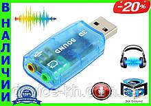 Внешняя USB Звуковая карта 5.1 3D Sound  Качество
