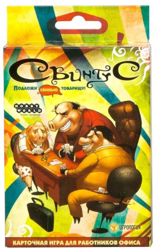 Настольная игра Свинтус Свинячья радость в маленькой коробке! Hobby World