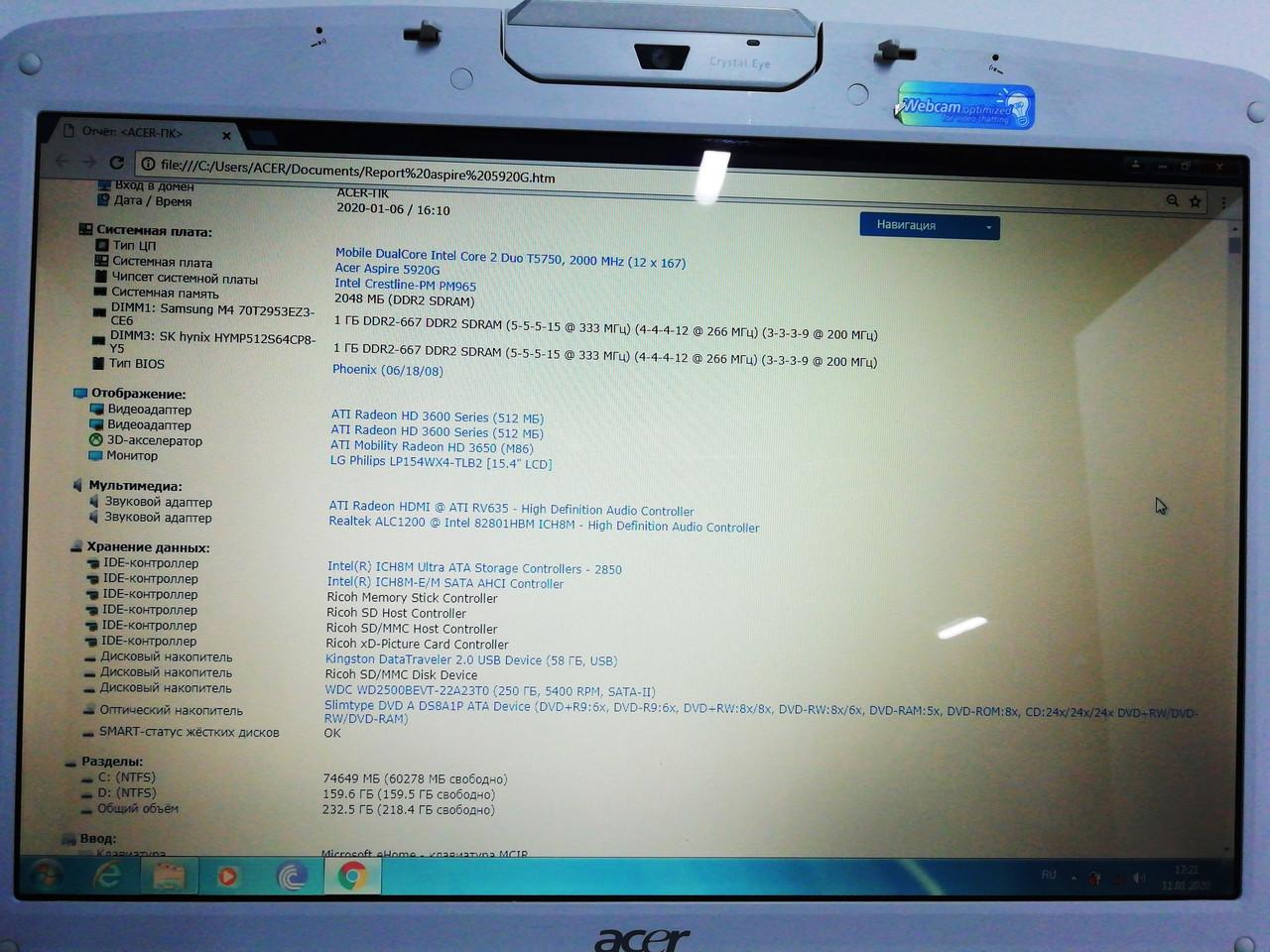 Ноутбук под игры Acer Aspire 5920G Core2Duo и Radeon HD3650 512mb