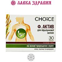 Ф-актив (для поджелудочной железы), 30 капс., Choice, фото 1