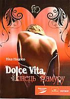 """Ніка Нікалео """"Dolce Vita, або кінець гламуру"""". Жіночій роман, фото 1"""