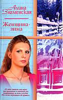 """Алина Знаменская """"Женщина-зима"""". Женский роман, фото 1"""