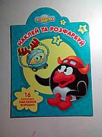 Раскраска А4 Смешарики с наклейками / Розумна розмальовка / ПИН И БИ-БИ