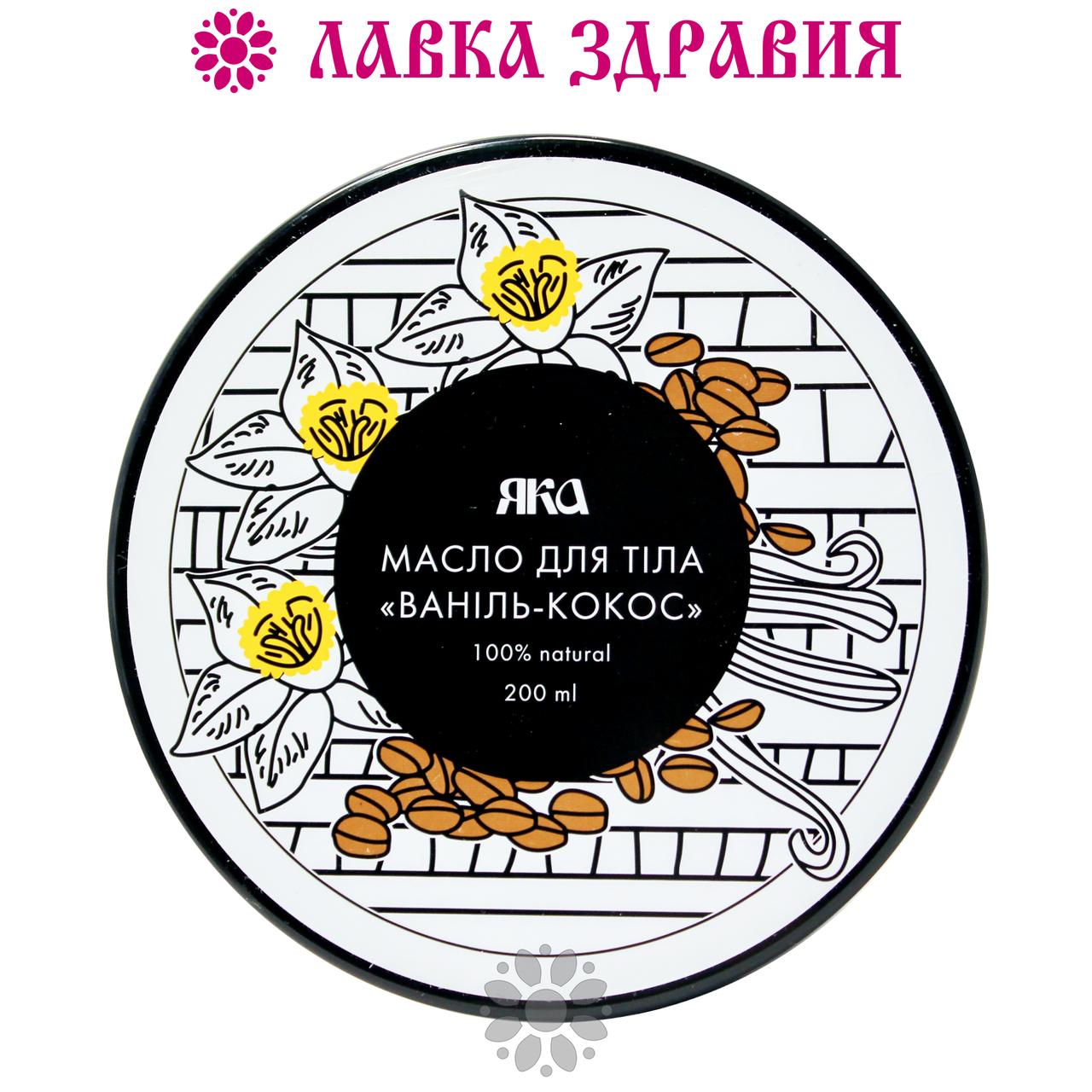 Масло для тела Ваниль-Кокос, 200 г, Яка