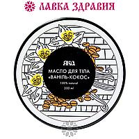 Масло для тела Ваниль-Кокос, 200 г, Яка, фото 1