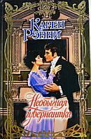 """Карен Рэнни """"Необычная гувернантка"""". Мелодрама, фото 1"""