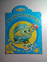 Раскраска А4 Смешарики с наклейками / Розумна розмальовка / БИ-БИ
