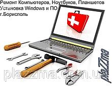Установка антивируса и удаление вредоносных программ | Гарантия | Борисполь