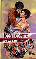 """Нора Робертс """"Ореол смерти"""". Женский роман, фото 1"""