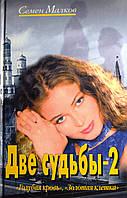 """Семен Малков """"Две судьбы-2 (Голубая кровь, Золотая клетка)"""". Полный сборник из 3-х частей. Кинороман, фото 1"""