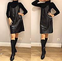 Сарафан кожаный черного цвета 42-44, 46-48 р.