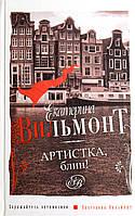 """Екатерина Вильмонт """"Артистка,блин!"""". Женский роман, фото 1"""