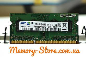 Оперативная память для ноутбука Samsung DDR3 2GB PC3-10600s 1333MHz sodimm, б/у