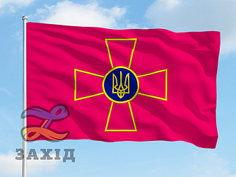 Прапор Збройних Сил України (ЗСУ)