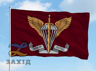 Прапор Десантно-штурмових військ України (ДШВ)