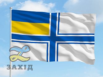 Прапор Військово-морських сил України (ВМС)
