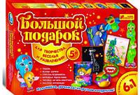 Ранок Кр. 9001 Велик.подар. для творчості(красный)