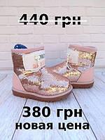 РАСПРОДАЖА. Детская зимняя обувь, детские луноходы угги в наличии
