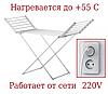 Электросушилка для белья Besser professional напольная раскладная 230 Вт, фото 2