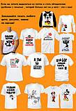 Белая футболка  на заказ с прикольной картинкой, фото 6